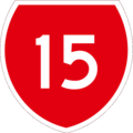 New Zealand state highway 15 shield (alt).png
