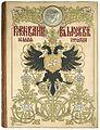 Nicolas II coronation book cover.jpeg