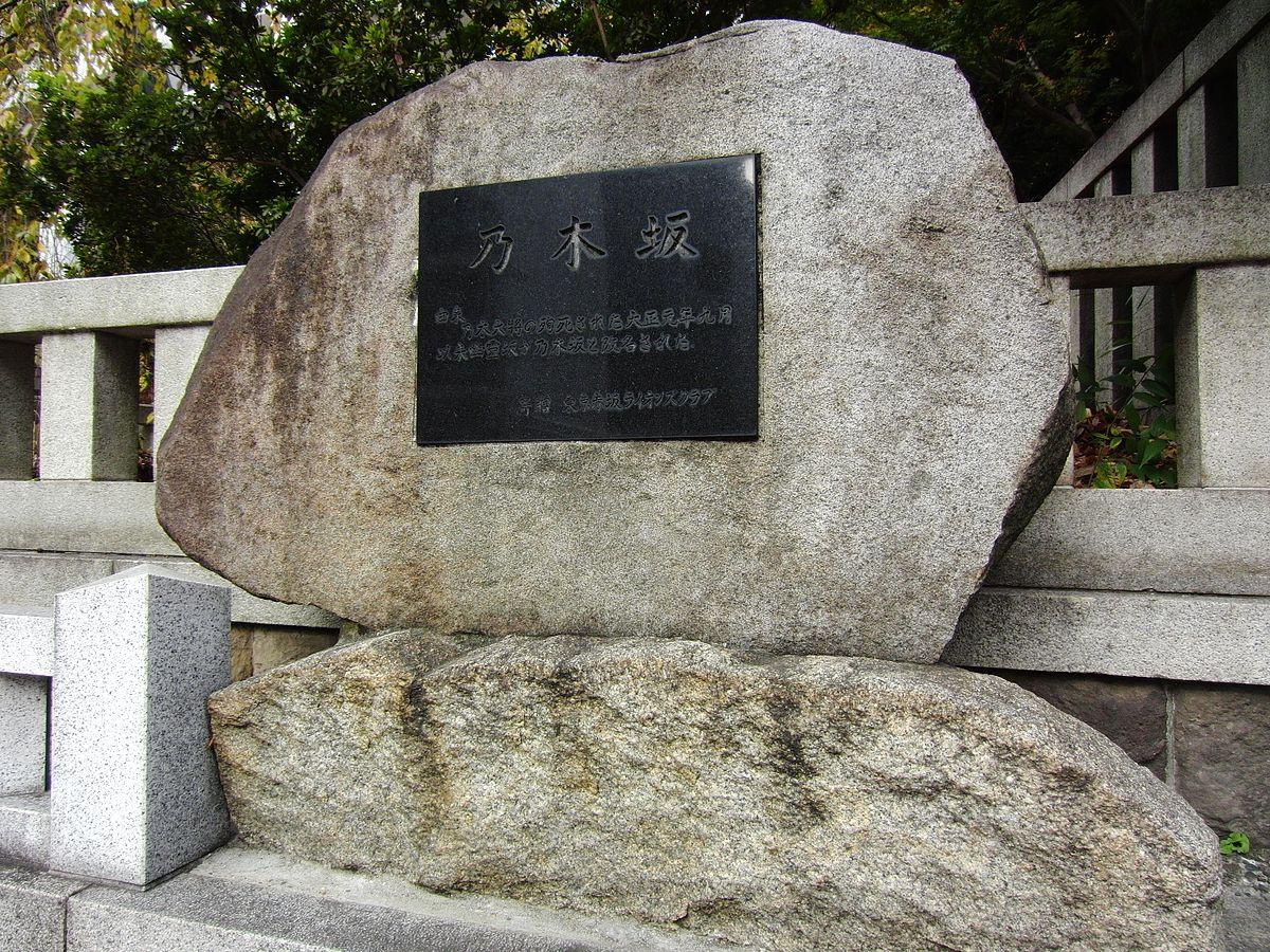 Nogizaka2.jpg