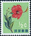 Okinawa 0.5cent stamp in 1959.JPG