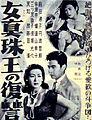 Onna Shinjū Ō no Fukushū.jpg