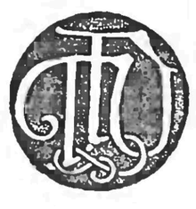 Monogram of publisher T. Fisher Unwin
