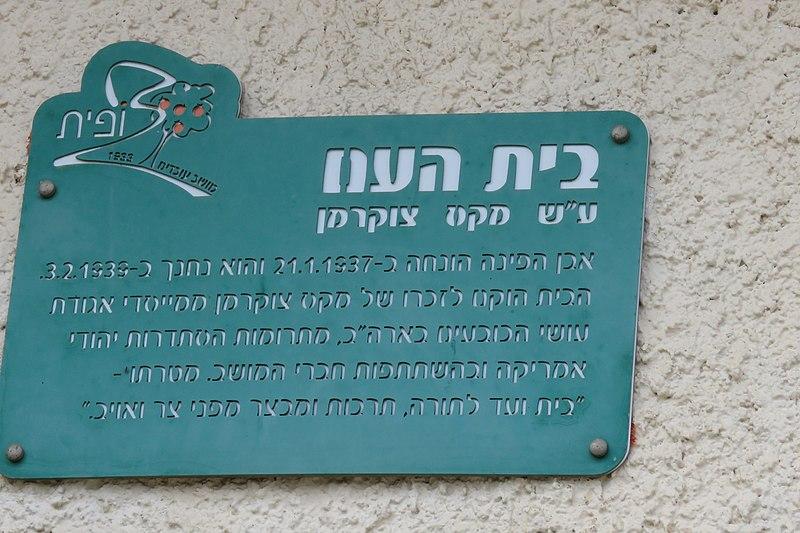 מושב צופית בית צוקרמן בית העם