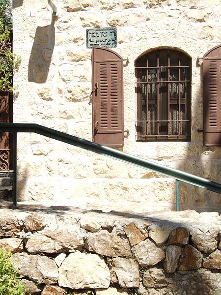 בית בירושלים