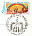 Pocht kartochka Moskva-stolica Olimpijskix igr gashenie 23 avg 1978.jpg