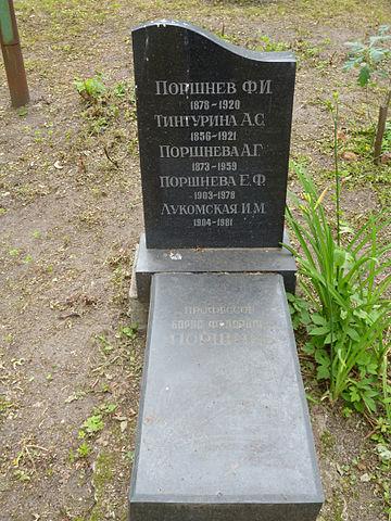 Могила Б. Ф. Поршнева в некрополе Донского монастыря