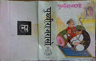 Chand Bardai - The cover of a Prithviraj Raso version published by the Nagari Pracharini Sabha
