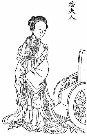 Empress Pan - A Qing dynasty illustration of Empress Pan