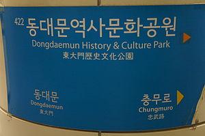 Dongdaemun History & Culture Park Station - Line 4