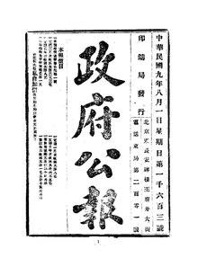 ROC1920-08-01--08-31政府公报1603--1633.pdf
