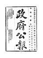 ROC1920-08-01--08-31政府公報1603--1633.pdf