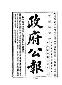 ROC1922-12-01--12-15政府公报2422--2436.pdf