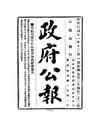 ROC1922-12-01--12-15政府公報2422--2436.pdf