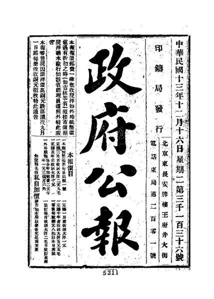 File:ROC1924-12-16--12-31政府公報3136--3149.pdf
