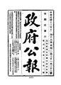 ROC1924-12-16--12-31政府公報3136--3149.pdf