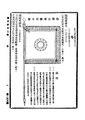 ROC1929-09-12國民政府公報267.pdf