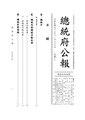 ROC2003-11-26總統府公報6552.pdf