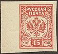 RUS-WA 1919 MiNr003B mt B002.jpg