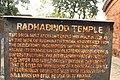 Radhabinod temple of Bishnupur (02).jpg