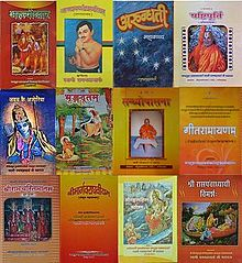 Covers of some books of Rambhadracharya