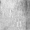 Record of the proceedings of the National Diet (28 February 1953).jpg