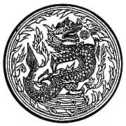 Royal Council of Siam - Seal - 001.jpg