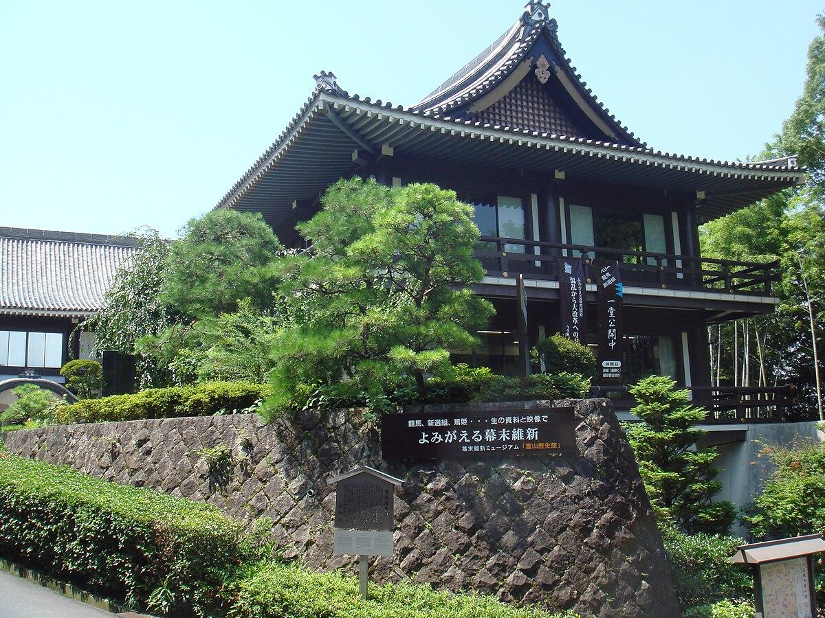 Ryozen Museum of History - Wikipedia