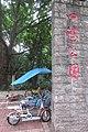 SZ 深圳 Shenzhen 蛇口 Shekou Nanshan 四海公園 Sihai Park name sign Liyuan Road Sept 2017 IX1.jpg