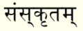 Sanskrit rate.png