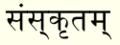 Sanskrit rate.png