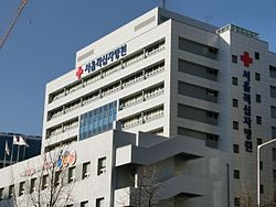 Seoul Red Cross Hospital.JPG