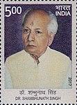 Shambhunath Singh 2017 stamp of India.jpg