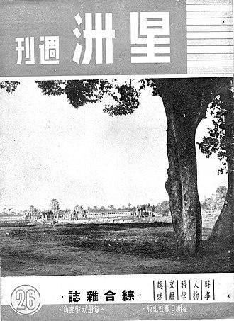 Sin Chew Jit Poh (Singapore) - Image: Sin Chew Weekly Oct 11,1951 Singapore