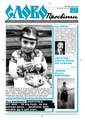 Slovo-12-2005.pdf