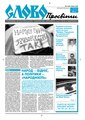 Slovo-44-2005.pdf