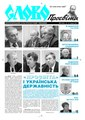 Slovo-50-2011.pdf