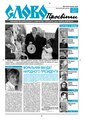 Slovo-52-2004.pdf