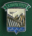 Soviet Divnogorsk city COA badge 1.jpg