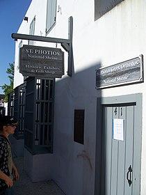 St Aug Avero House sign01.jpg