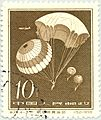 Stamp China 1958 10 parachutes.jpg