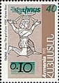 Stamp of Armenia - 1996 - Colnect 196124 - Green surcharge on No 227.jpeg