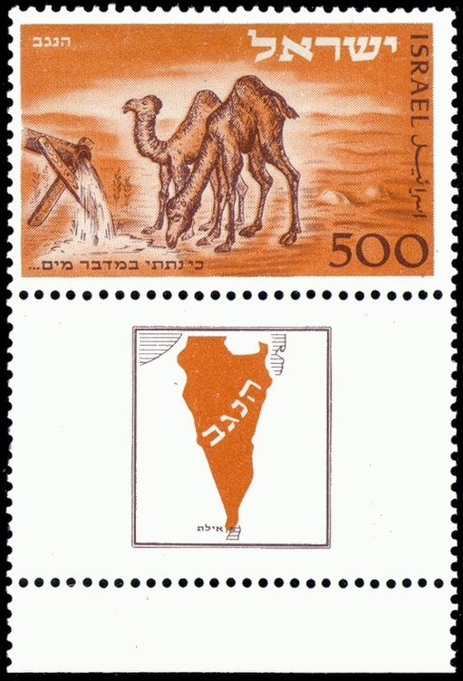 Stamp of Israel - Negev