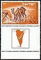Stamp of Israel - Negev.jpg