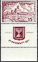 Stamp of Israel - Third Independence Day - 15mil.jpg