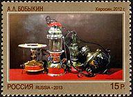 Stamp of Russia 2013 No 1740 Kerosene by A Bobykin.jpg