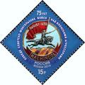 Stamp of Russia 2014 No 1867 Khalkhin Gol.png