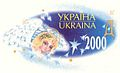 Stamp of Ukraine ua003std.jpg