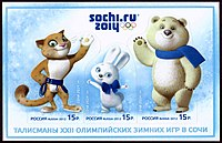 Stamps of Russia 2012 No 1559-61 Mascots 2014 Winter Olympics.jpg