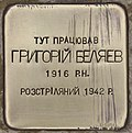 Stolperstein für Hryhorij Bjelajew (Гриґорій Беляев) (Perejaslaw-Chmelnyzkyj).jpg