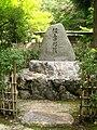 Stone in Nanzenji - IMG 5412.JPG